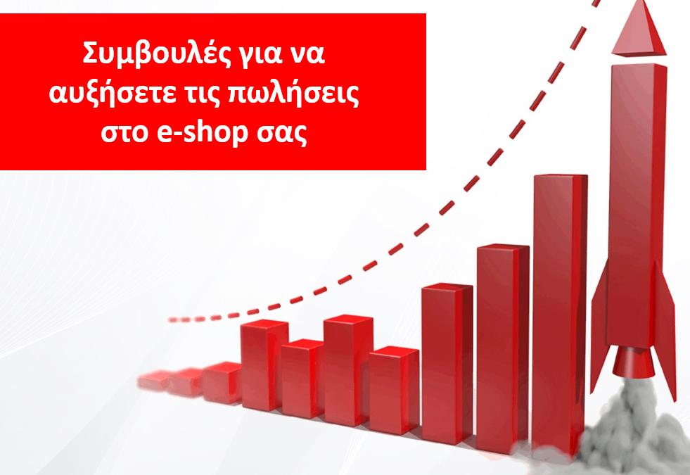 7 Χρήσιμες Συμβουλές για να αυξήσετε τις πωλήσεις στο e-shop σας